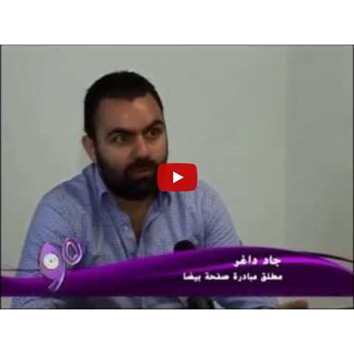 SAF7A BAYDA ON ART TV JULY 10, 2014